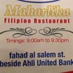 مطعم ماهارليكا الفليبيني - فرع القبلة - الكويت