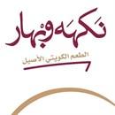 Nakha W Bhar Restaurant - Avenues - Kuwait
