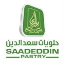حلويات سعد الدين - فرع غرب أبو فطيرة (أسواق القرين) - الكويت