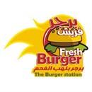مطعم فريش برجر - فرع غرب أبو فطيرة (أسواق القرين) - الكويت