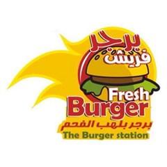 مطعم فريش برجر - الكويت