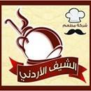 مطعم الشيف الأردني - العارضية - الكويت