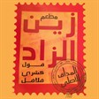 Zain Al Zad Restaurant - West Abu Fatira (Qurain Market) Branch - Kuwait