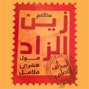 مطعم زين الزاد - فرع غرب أبو فطيرة (أسواق القرين) - الكويت