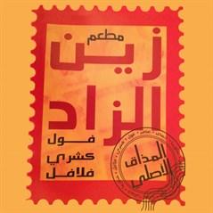 مطعم زين الزاد - الكويت