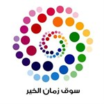 Zaman Al-Khir Central Store - Kuwait