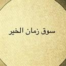 سوق زمان الخير المركزي - فرع غرب أبو فطيرة (أسواق القرين) - الكويت