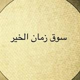 سوق زمان الخير المركزي - الكويت