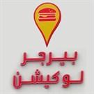مطعم بيرجر لوكيشن - فرع العقيلة (مول 89) - الكويت
