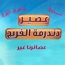 Danderma Alfreej Juice - West Abu Fatira (Qurain Market) Branch - Kuwait