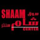 سوق شام سنتر المركزي - فرع العقيلة (مجمع النوخدة 1) - الكويت
