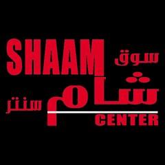 سوق شام سنتر المركزي - الكويت