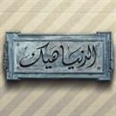 مطعم الدنيا هيك - مار مخايل - لبنان