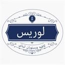 مطعم لوريس - الجميزة، لبنان
