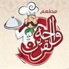Wahat Al-Qurain Restaurant - West Abu Fatira (Qurain Market) - Kuwait