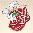 Wahat Al-Qurain Restaurant