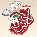 مطعم واحة القرين - غرب أبو فطيرة (أسواق القرين) - الكويت
