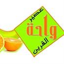 Wahat Al-Qurain Juice - West Abu Fatira (Qurain Market) - Kuwait