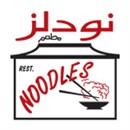 مطعم نودلز الصيني - فرع غرب أبو فطيرة (أسواق القرين) - الكويت