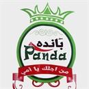 سوق بانده المركزي - غرب أبو فطيرة (أسواق القرين) - الكويت