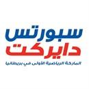 سبورتس دايركت - فرع الري (خلف الأفنيوز) - الكويت
