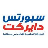 سبورتس دايركت - الكويت