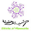 Shisha o Manousha Restaurant & Cafe - Salmiya, Kuwait