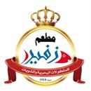 مطعم زفير للمأكولات البحرية - فرع الفروانية (العربيد بلازا) - الكويت