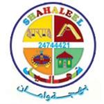 Shahaleel for Kids Toys and Parks & Playground Equipment - Rai, Kuwait