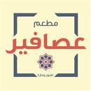 Asafir Restaurant - Naccache (Gardens) Branch - Lebanon