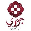 مطعم جوري من بيروت - الكويت