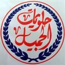 حلويات وفطائر الطبق الجميل - حولي، الكويت