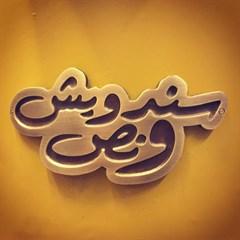 مطعم سندويش ونص - لبنان