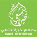مطعم بحيرة بنشعي - لبنان