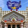 Kuwait Magic Mall - Kuwait