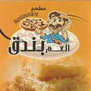 Al Am Bondok Restaurant - Hawally - Kuwait