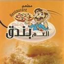 مطعم العم بندق - حولي - الكويت