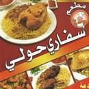 مطعم سفاري حولي - حولي، الكويت