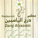 مطعم درج الياسمين - شرق، الكويت