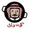 Kout Way Restaurant - Ardiya, Kuwait
