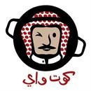 مطعم كوت واي - العارضية، الكويت