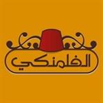 مطعم الفلمنكي - لبنان