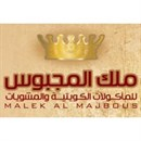 مطعم ملك المجبوس - حولي، الكويت