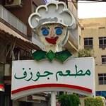 مطعم جوزف - سن الفيل، لبنان