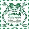 Al-Bohsali Oriental Sweets - Lebanon