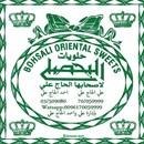 Al-Bohsali Sweets - Tyre (Al-Buss) Branch - Lebanon