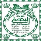 حلويات البحصلي - فرع صور (البص) - لبنان