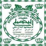 حلويات البحصلي لأصحابها الحاج علي - لبنان