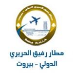 مطار رفيق الحريري الدولي بيروت - لبنان