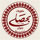 حلويات بحصلي إخوان - فرع سن الفيل - لبنان